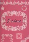 『J'adore(ジャ・ドール)』 大好きを集めたコンセプト・ミニブック