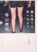 『書を捨てよ、町へ出よう 』 著:寺山修司 改版 初版
