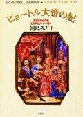 『ピョートル大帝の妃 洗濯女から女帝エカチェリーナ一世へ』 著:河島みどり 草思社 初版