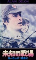 未知の戦場 ヨーロッパ198X 【VHS】 1980年 ピエール・グラニエ=ドフェール アラン・ドロン ヴェロニク・ジャノー ベルナール・ジロドー