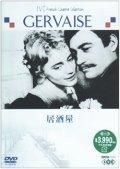 居酒屋 【DVD】 新品 ルネ・クレマン 1956年 マリア・シェル フランソワ・ペリエ 原作:エミール・ゾラ