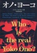 『オノ・ヨーコ』WHO IS THE REAL YOKO ONO? 著:ジェリー・ホプキンズ 翻訳:月村澄枝
