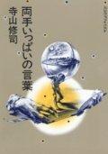 『両手いっぱいの言葉 413のアフォリズム』 著:寺山修司 文化出版局