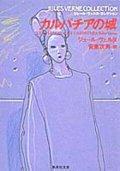 『カルパチアの城』 著:ジュール・ヴェルヌ 訳:安東次男 集英社文庫 初版 絶版