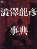 『澁澤龍彦事典』 初版 構成:巖谷國士 高橋睦郎 種村季弘 コロナブックス 初版