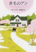 『赤毛のアン』 著:ルーシー・モード モンゴメリ 訳:村岡花子 改訂版文庫