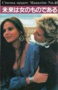 未来は女のものである 【映画パンフレット】 マルコ・フェレーリ 1986年 シネマスクエア