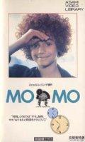 モモ MOMO 【VHS】 1986年 ヨハネス・シャーフ ラドスト・ボーケル 原作:ミヒャエル・エンデ