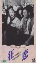 狂恋 【VHS】 ジョルジュ・ラコンブ 1947年 ジャン・ギャバンマレーネ・ディートリッヒ マルセル・エラン