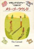 『メリーゴーラウンド』 著:ロザムンド・ピルチャー 訳:中山富美子 東京創元社 初版 絶版