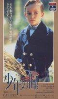 少年の瞳 【VHS】 カール・シュルツ 1984年 ニコラス・グレッドヒル ウェンディ・ヒューズ ロビン・ネヴィン オーストラリア映画