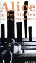 都会のアリス 【VHS】 1973年 ヴィム・ヴェンダース リュディガー・フォグラー イエラ・ロットレンダー 音楽:CAN(イルミン・シュミット)