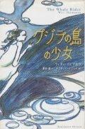 『クジラの島の少女』 著:ウィティ・イヒマエラ 訳:沢田真一 サワダ・ハンナ・ジョイ 角川書店 初版