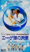 エーゲ海の天使 【VHS】 ガブリエレ・サルヴァトレス 1991年 ヴァンナ・バルバ クラウディオ・ビガリ ディエゴ・アバタントゥオーノ