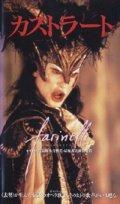 カストラート 【VHS】 ジェラール・コルビオ 1994年 ステファノ・ディオニジエンリコ・ロー・ヴェルソエルザ・ジルベルスタイン