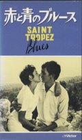 赤と青のブルース 【VHS】 マルセル・ムーシー 1960年 マリー・ラフォレ ジャック・イジュラン ピエール・ミカエル ステファーヌ・オードラン