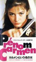 カルメンという名の女 【VHS】 ジャン=リュック・ゴダール 1983年 マルーシュカ・デートメルス ミリアム・ルーセル ジャック・ボナフェ