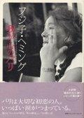 『我が心のパリ』 著:フジ子・ヘミング 阪急コミュニケーションズ 初版