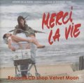 O.S.T. / メルシー・ラ・ヴィ:MERCI LA VIE 【CD】 音楽:フィリップ・グラス 歌:アルノ 日本盤 BMGビクター 廃盤