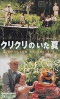 クリクリのいた夏 【VHS】 ジャン・ベッケル 1999年 ジャック・ガンブラン マルレーヌ・バフィエ ジャック・ヴィルレ イザベル・カレ