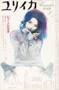 『ユリイカ 詩と批評 - 特集:ビョークの世界』 青土社 表紙作品:宇野亜喜良
