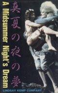 真夏の夜の夢 【VHS】 リンゼイ・ケンプ・カンパニー 1984年 監督:セレスティーノ・コロナード 音楽:カルロス・ミランダ 原作:シェイクスピア