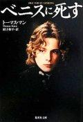 『ベニスに死す』 著:トーマス・マン 訳: 圓子修平 集英社文庫 初版