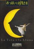 おっぱいとお月さま 【映画パンフレット】 ビガス・ルナ 1994年 ル・シネマ 1995年