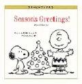 『メリー・クリスマス! 』 スヌーピーブックス2 著:チャールズ・M. シュルツ 訳:さくらももこ 集英社 初版 絶版