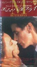 エム・バタフライ 【VHS】 1993年 デヴィッド・クローネンバーグ ジェレミー・アイアンズ ジョン・ローン