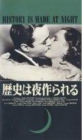 歴史は夜作られる 【VHS】 フランク・ボーゼージ 1937年 シャルル・ボワイエ ジーン・アーサー