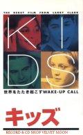 キッズ:KIDS 【VHS】 ラリー・クラーク 1995年 クロエ・セヴィニー 製作総指揮:ガス・ヴァン・サント他