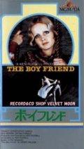 ボーイフレンド 【VHS】 1971年 ケン・ラッセル ツイッギー クリストファー・ゲイブル グレンダ・ジャクソン