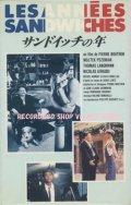 サンドイッチの年 【VHS】 ピエール・ブートロン 1988年 ヴォイチェフ・プショニャック トマ・ラングマン ニコラ・ジロディ フランス映画