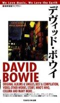 『地球音楽ライブラリー デヴィッド・ボウイー DAVID BOWIE』 TOKYO FM出版 初版絶版