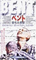 ベント 堕ちた饗宴 【VHS】 1997年 ショーン・マサイアス クライヴ・オーウェン ロテール・ブリュトー ミック・ジャガー 音楽:フィリップ・グラス
