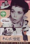 わんぱく旋風 【DVD】 新品 イヴ・ロベール 1962年 プチ・ジュビス ジャック・イジュラン ミシェル・セロー