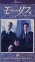 モーリス 【VHS】 1987年 ジェームズ・アイヴォリー ジェームズ・ウィルビー ヒュー・グラント ルパート・グレイヴス