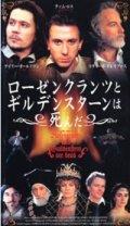 ローゼンクランツとギルデンスターンは死んだ 【VHS】 トム・ストッパード 1990年 ゲイリー・オールドマン ティム・ロス リチャード・ドレイファス