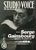 『STUDIO VOICE:スタジオ・ボイス VOL.214 - 特集:セルジュ・ゲンスブール パリの挑戦者』
