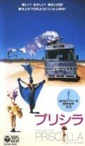 プリシラ 【VHS】 ステファン・エリオット 1994年 テレンス・スタンプ ヒューゴ・ウィーヴィング ガイ・ピアース オーストラリア映画