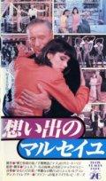 想い出のマルセイユ 【VHS】 ジャック・ドゥミ 1988年 イヴ・モンタン マチルダ・メイ 音楽:ミシェル・ルグラン