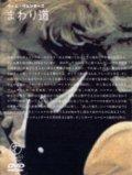 まわり道 【DVD】 1974年 ヴィム・ヴェンダース リュディガー・フォグラー ハンナ・シグラ ナスターシャ・キンスキー 原作:ゲーテ 脚本:ペーター・ハントケ