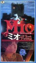 ミオ 【VHS】 ウラディミール・グラマティコフ 1987年 ニコラス・ピッカード クリスチャン・ベイル スザンナ・ヨーク 原作:アストリッド・リンドグレーン スウェーデン映画