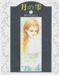 『月の雫』 作・絵:きたのじゅんこ サンリオ画集 新装版 初版 絶版