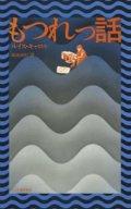 『もつれっ話』 著:ルイス・キャロル 訳:柳瀬尚紀 れんが書房新社 1977年初版 絶版