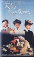 天使も許さぬ恋ゆえに 【VHS】 チャールズ・スターリッジ 1991年 ヘレナ・ボナム=カーター ジュディ・デイヴィス ヘレン・ミレン 原作:E.M.フォスター