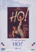 オー!HO!  【DVD】 新品 ロベール・アンリコ 1968年 ジャン=ポール・ベルモンド ジョアンナ・シムカス 音楽:フランソワ・ド・ルーベ 原作:ジョゼ・ジョヴァンニ
