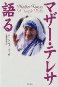『マザー・テレサ語る』 著:ルシンダ ヴァーディ 訳:猪熊弘子 早川書房