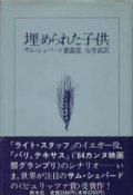 『埋められた子供 サム・シェパード戯曲集』 著:サム・シェパード 訳:安井武
